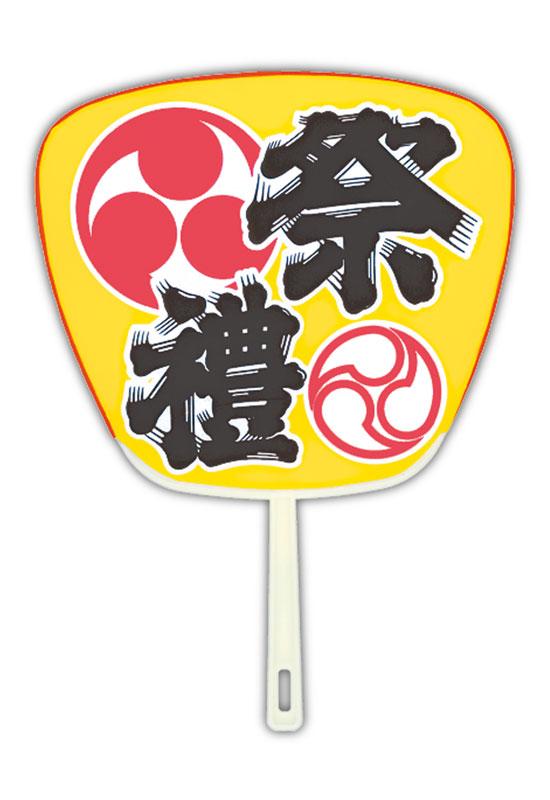 ポリ昭和うちわ 祭礼(黄)