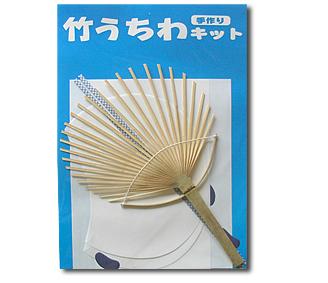 手作りうちわキット 竹うちわ手作りキット